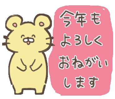 ねずみ年賀02