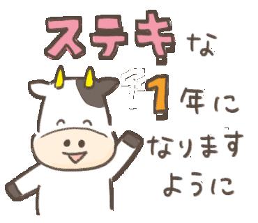 うし年賀03