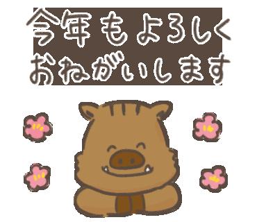 いのしし02